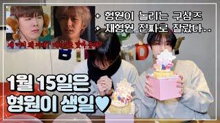 [몬스타엑스/형원] 형원이의 생일 + 머리 자른 썰, 짭구삼즈(민혁, 기현)이의 머리 반응