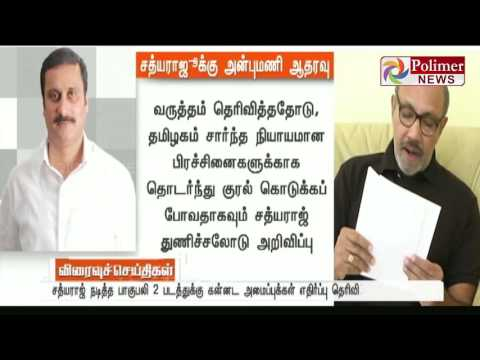 Dr Anbumani Ramadass supports Actor Sathyaraj on his speech over Cavery   Polimer News