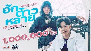 ฮักต้าวหลาย - เต้ย อภิวัฒน์ ft. หลิว อาจารียา (Official MV)