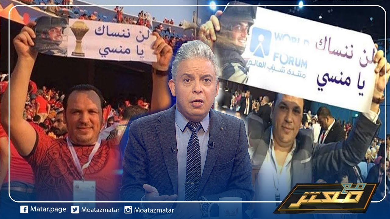 معتز مطر يكشف فضيحة المواطن الكومبارس في كأس الامم الافريقية وكيف استغل السيسي شهداء الجيش المصري