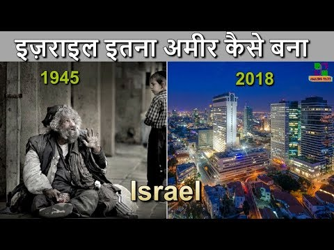 How Israel Became So Rich (Hindi)