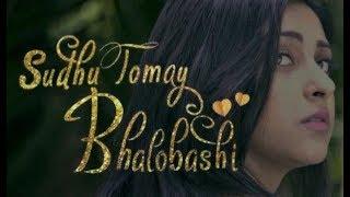 Sudhu Tomay Bhalobashi I Goshai Gang I Band I Saurav Chatterjee I Love Song