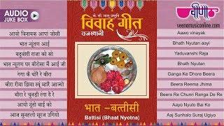 24 भागों में दुनिया का सबसे बड़ा विवाह गीत संकलन   Vivah Geet Bhat Battisi   Audio Jukebox