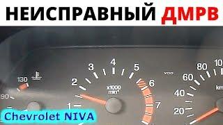 Демонстрация неисправного ДМРВ на Chevrolet NIVA