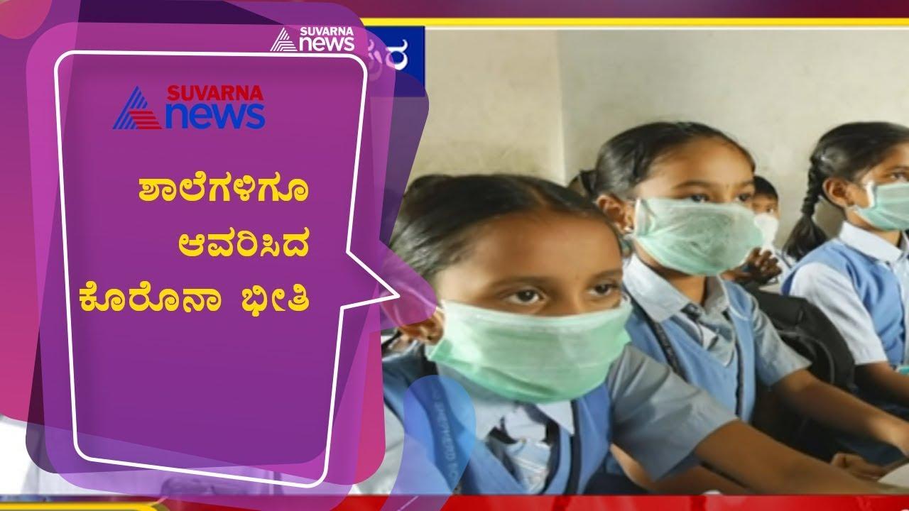 Coronavirus; Face Mask, Sanitizers Made Compulsory In Good Shepherd School, Chikkaballapur