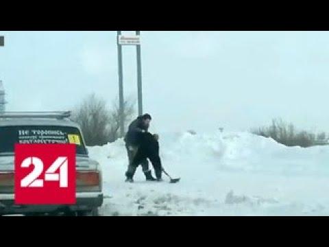 """В Кургане """"очень правильного"""" борца с лихачами избили лопатой - Россия 24"""