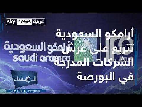 أرامكو السعودية تتربع على عرش الشركات المدرجة في بورصات العالم  - نشر قبل 3 ساعة