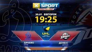 Анонс матча 34-го тура МХК «Динамо» - «Донбасс».