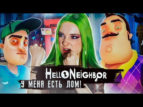 У МЕНЯ ЕСТЬ ЛОМ! ► ПРИВЕТ СОСЕД ► Hello Neighbor Полное прохождение