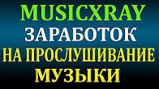 заработок на прослушивание музыки 0.10$ за 1 песню сайт musicxray