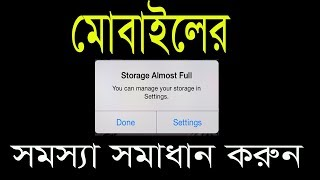 How to solve  full Phone Memory  problem | Sd Card problem your  Android Mobile