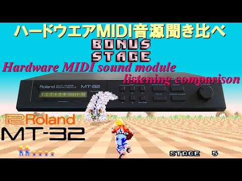 """BATTLE FIELD"" From SPACE HARRIER For Roland MT-32"