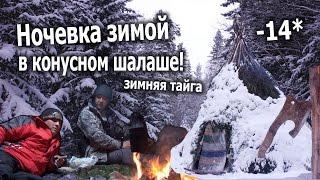 Ночевка зимой в конусном шалаше! Зимняя тайга. -14* //Bushcraft //Siberian//