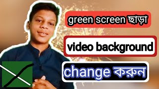 How to green screen ছাড়া video background change Bangla