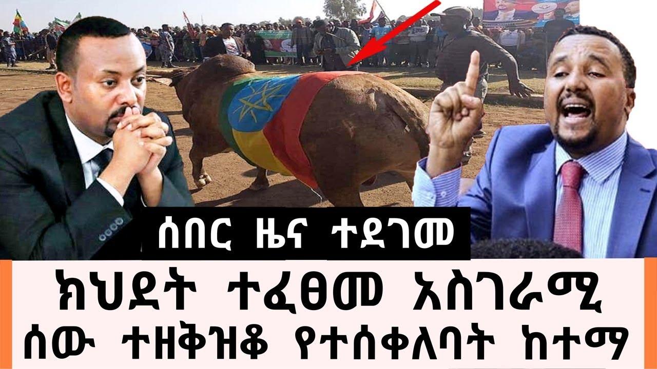 Ethiopian Daily News Update Feburary 20, 2020