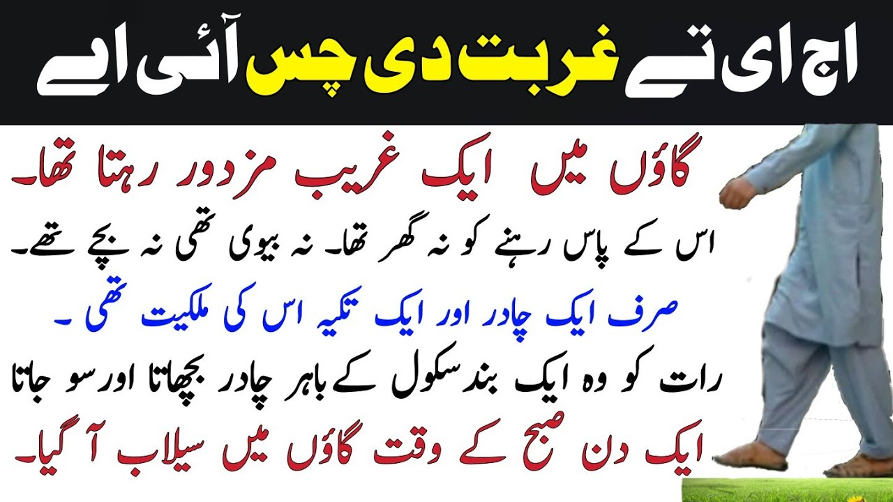 Beautiful Moral Stories in Urdu & Hindi | Top Urdu Voice Stories