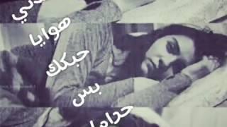 بعدني هواي احبك بس حرامات - سراج الامير&عباس الامير -2017