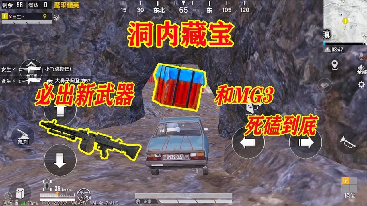和平精英:雪地必出新武器的地方,知道是哪儿吗?MG3永远的伤!【三生解说】