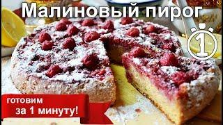 Малиновый пирог. Ягодный пирог. Фантастический пирог с малиной. Домашний пирог рецепт.