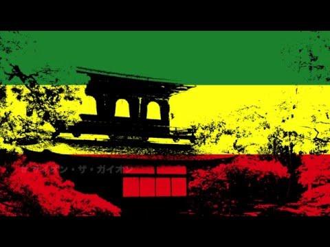 Zion The Gion /ザイオン・ザ・ガイオン - takamatt feat.GUMI,鏡音リン