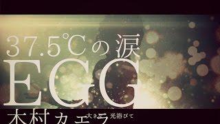 今回は『37.5℃の涙』挿入歌のEGG/木村カエラ をカバーしました。 This t...