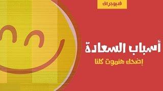 مصر العربية | أسباب السعادة .. إضحك هنموت كلنا