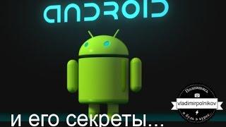 5 вещей об Android, которых вы могли не знать