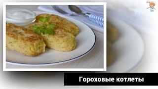 Аппетитные гороховые котлетки с зеленью, приправленные постным майонезом!
