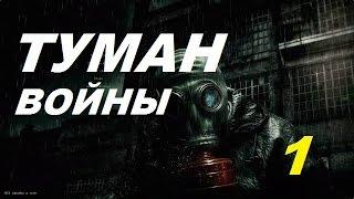 Сталкер ТУМАН ВОЙНЫ #1 ВОЙНА В ЗОНЕ