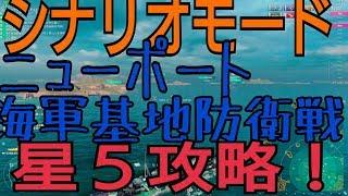 【WoWs】シナリオモード攻略 ニューポート海軍基地攻略