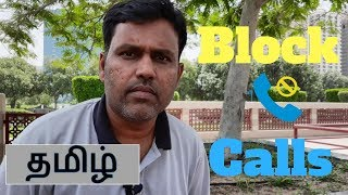 How To Block Calls|Unknown Numbers|Android Smartphone|Tamil Tech Ginger