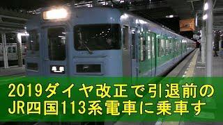 【惜別】ダイヤ改正で引退前のJR四国113系電車に乗車す 2019.3.13