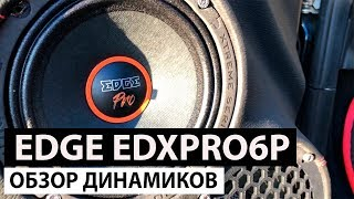 EDGE EDXPRO6P обзор динамиков прослушка в 2-х и 3-х полоске  - #miss_spl