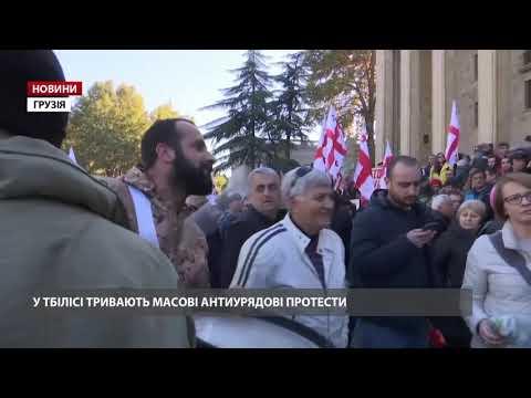 24 Канал: У Грузії не вшухають антиурядові протести
