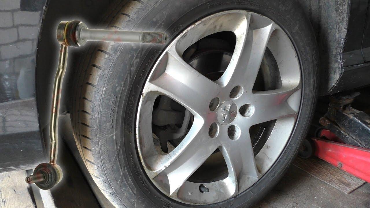 Замена тяги переднего стабилизатора Peugeot 407