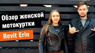 Revit Erin Ladies обзор бомбической женской мотокуртки в стиле Urban от мотомагазина Ekipka ru
