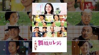 ある日、京都の花街に、鹿児島弁と津軽弁のバイリンガルの女の子が「舞...