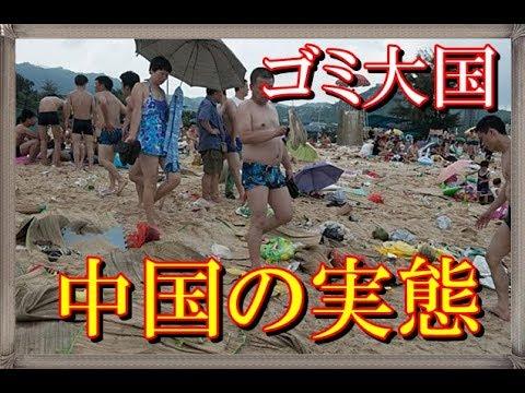 【衝撃】中国の不潔さ…ゴミ大国の実態