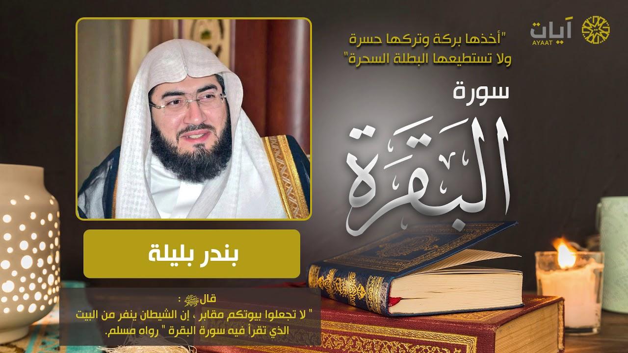 سورة البقرة بندر بليلة Surah Al Baqarah Youtube