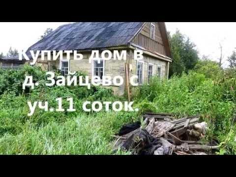 Купить дом в д Зайцево 25км от СПб. ленинградская обл.