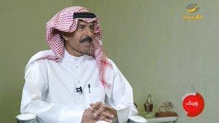 الإعلامي القدير فهد الشايع ضيف برنامج وينك ؟ مع محمد الخميسي