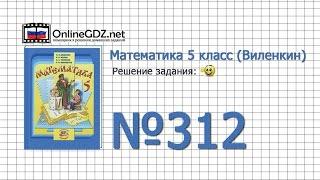 Задание № 312 - Математика 5 класс (Виленкин, Жохов)