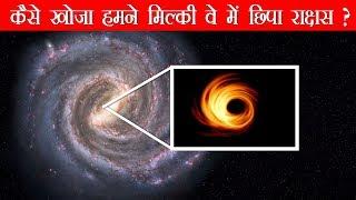 कैसे खोजा हमने Milkyway गैलेक्सी के केंद्र में बसे ब्लैकहोल को Sagittarius A* Supermassive BlackHole thumbnail