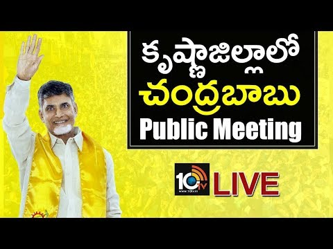 AP CM Chandrababu LIVE | 2019 Election Campaign In Vijayawada | Krishna District | 10TV News