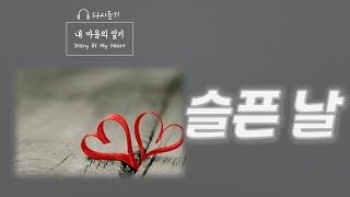 정지영의 스위트뮤직박스 | 내 마음의 일기 | #73. 슬픈 날