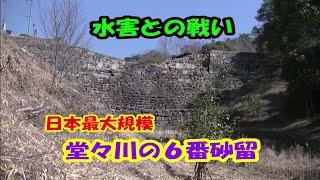 芦田川水系の堂々川(福山市神辺町)では1700年(元禄13年)から180年余...