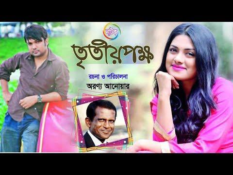 'Tisha Bangla Natok' - 'তৃতীয় পক্ষ' (Tritio Pokhkho) - Imroz Tisha | Joy | Hasan Masud