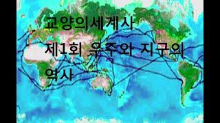 [교양의세계사] 제1회 우주와 지구의 역사,우주, 지구…