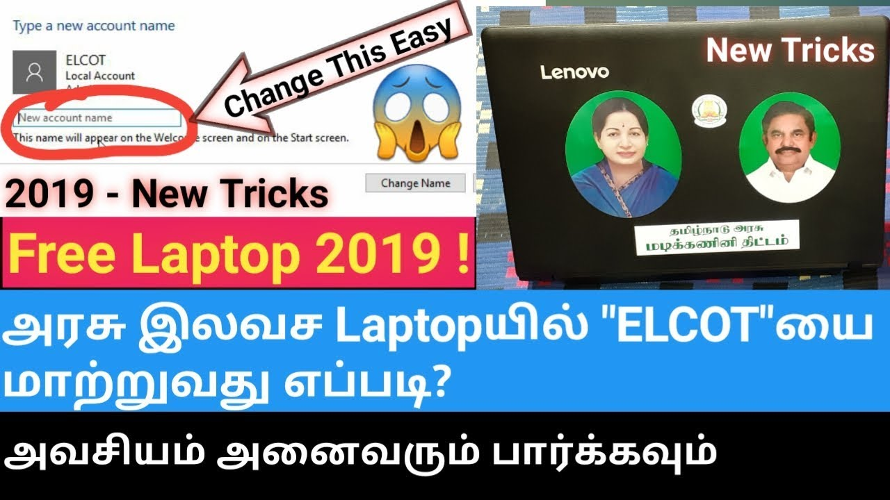New Tricks| Remove ELCOT Logo on Government Free Laptop | Free Laptop 2019  | Remove ELCOT on Laptop