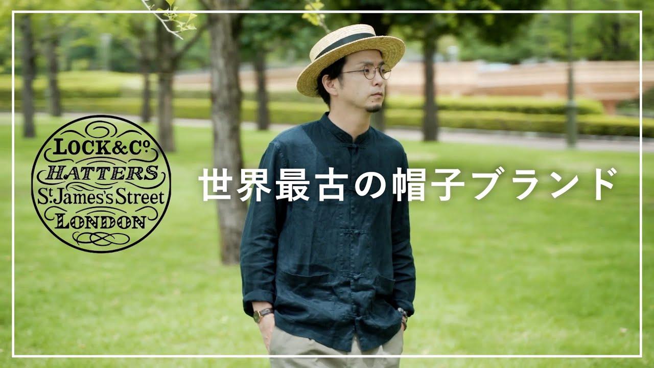 """【上級者向け】世界最古の帽子ブランド!夏を楽しむ大人の""""カンカン帽""""をご紹介!【Lock&Co Hatters】"""